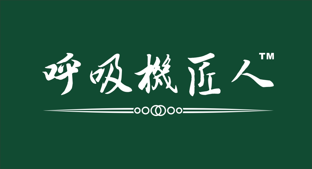 呼吸机匠人 logo 1080